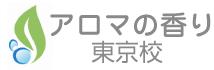 アロマの香り~東京校
