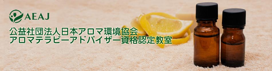 公益社団法人日本アロマ環境協会アロマテラピーアドバイザー資格認定教室